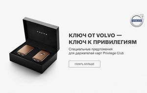 Volvo – Privilege Club